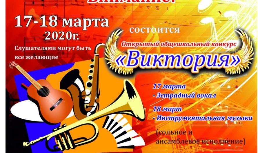 Открытый общешкольный конкурс «Виктория». Номинация «Эстрадный вокал».