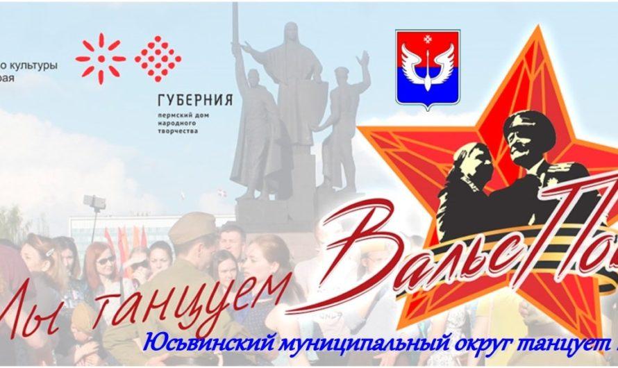 Вальс Победы танцуют семьи Якобчук О.Е. и Боталовой Ф.М.