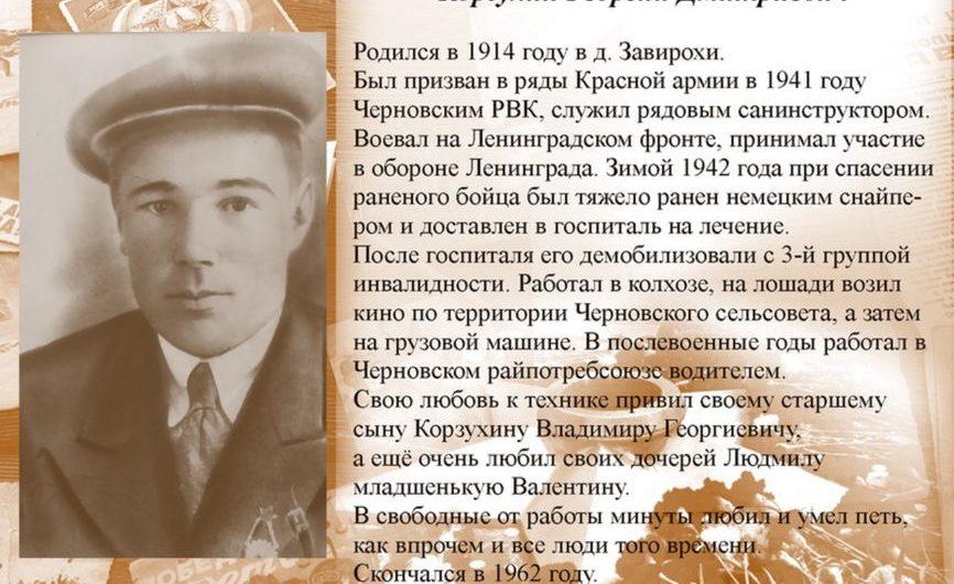 Стена памяти «Спасибо деду за Победу»