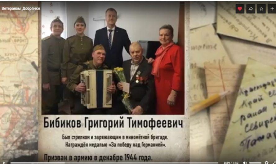 "Видеоролик ""Ветеранам Добрянки"""