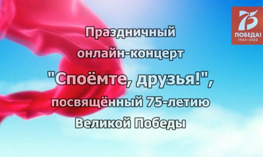 """Онлайн-концерт """"Споёмте, друзья!"""", посвященный 75-летию Великой Победы"""