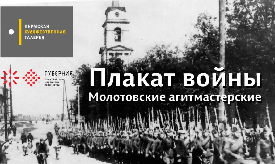 """""""Плакат войны. Молотовские агитмастерские"""""""