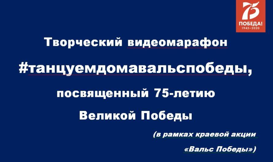 """Онлайн-акция """"Вальс Победы"""""""
