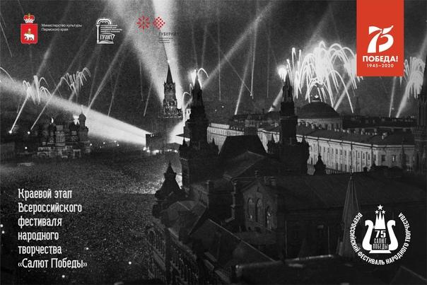 Итоги Всероссийского фестиваля народного творчества «САЛЮТ ПОБЕДЫ»