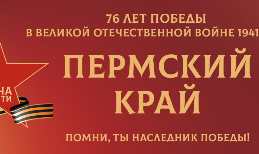 Акции в Пермском крае