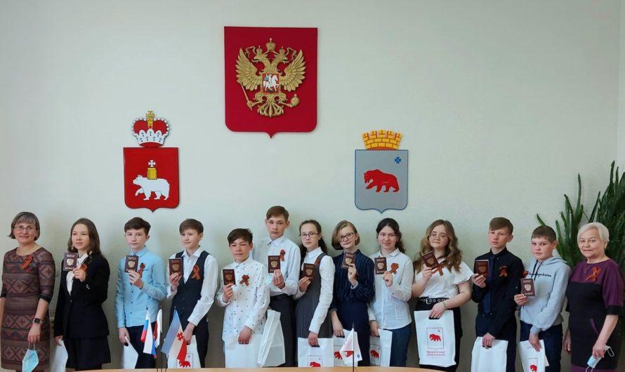 Торжественное вручение паспортов юным гражданам России