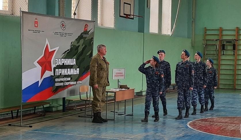Зональный этап юнармейской военно-спортивной игры «Зарница Прикамья»